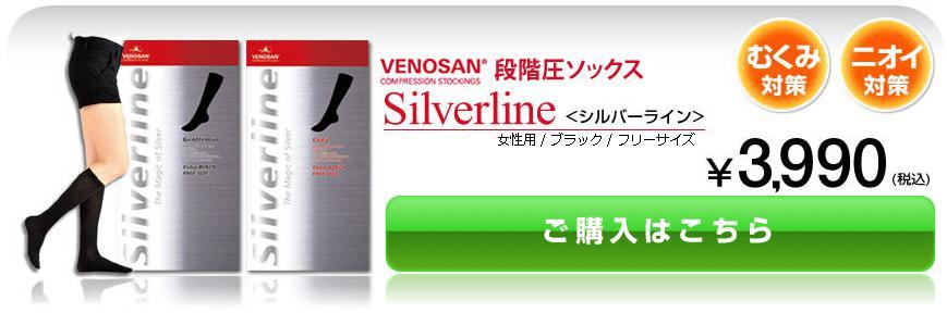 段階圧ソックス「シルバーライン」【VENOSAN(ベノサン)】