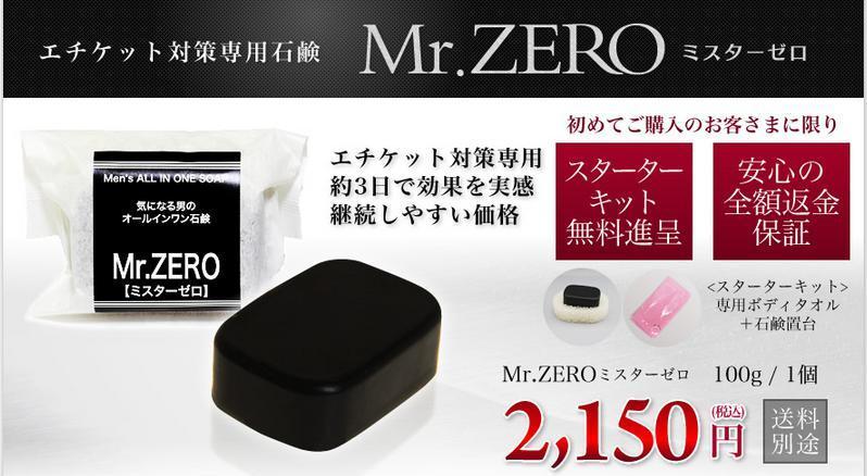 Mr.ZERO(ミスターゼロ)