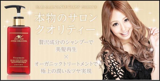 【ANKH CROSS(アンククロス)】 オリジナルシャンプー&トリートメント
