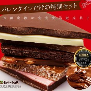 【チュベ・ド・ショコラ】 バレンタイン限定★割れチョコ7種セット