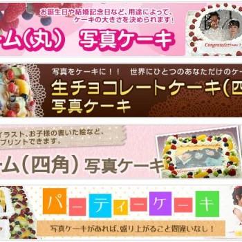【コシジ洋菓子店】 写真ケーキ