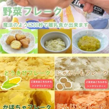 【北かり(三葉製菓)】野菜フレーク