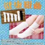 【シルクパーティー】 健康組曲シリーズ