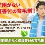 チャップアップ(CHAP UP) 医薬部外品の育毛剤ローション