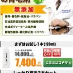 チャップアップ(CHAP UP) M字ハゲ用育毛剤