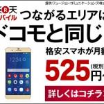 【楽天モバイル】 格安スマホ、SIM
